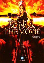 交渉人 THE MOVIE(小学館文庫)(文庫)