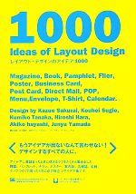 レイアウト・デザインのアイデア1000(単行本)