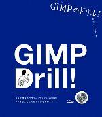GIMPのドリル!(CD‐ROM1枚付)(単行本)