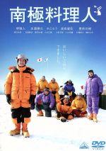 南極料理人(通常)(DVD)