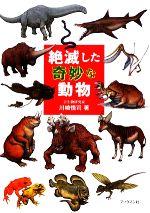 絶滅した奇妙な動物(単行本)