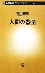 人間の器量(新潮新書)(新書)