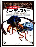 おかしな生きものミニ・モンスター 世にも奇怪な珍蟲・珍獣図鑑(単行本)