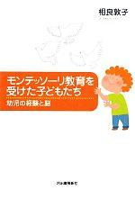 モンテッソーリ教育を受けた子どもたち 幼児の経験と脳(単行本)