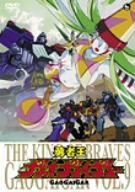勇者王ガオガイガー DVD Vol.9(通常)(DVD)