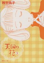 天国の花(文庫版)(3)(集英社C文庫)(大人コミック)