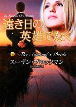 遠き日の英雄でなく 危険を愛する男たち 7(MIRA文庫)(文庫)