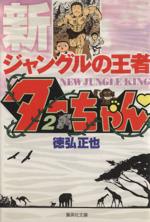 新ジャングルの王者ターちゃん(文庫版)(2)(集英社C文庫)(大人コミック)