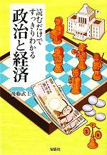 読むだけですっきりわかる政治と経済(宝島SUGOI文庫)(文庫)