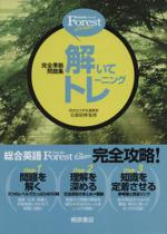 総合英語Forest 解いてトレーニング 6th edition 完全準拠問題集(単行本)