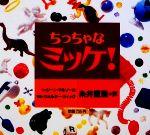 ちっちゃなミッケ!(創作絵本シリーズ)(児童書)