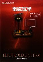 ビジュアルアプローチ 電磁気学(単行本)