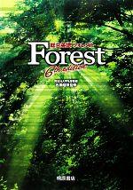 総合英語Forest 6th Edition(単行本)