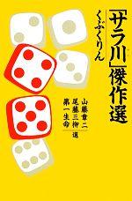 「サラ川」傑作選 くぶくりん(新書)