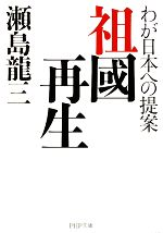 祖國再生 わが日本への提案(PHP文庫)(文庫)