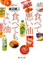 食べて悪い油 食べてもよい油(静山社文庫)(文庫)