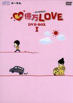 私の億万LOVE~我的億萬麺包~DVD-BOXI(通常)(DVD)