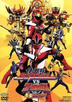 劇場版 侍戦隊シンケンジャーVSゴーオンジャー銀幕BANG!!(通常)(DVD)