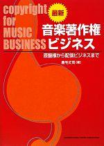 最新 音楽著作権ビジネス 音楽著作権から音楽配信ビジネスまで(単行本)