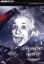 NHKスペシャル アインシュタインロマン DVD-BOX(三方背BOX、特典CD付)(通常)(DVD)