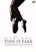マイコーりょう THIS IS FAKE(通常)(DVD)