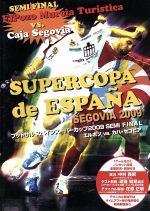 フットサルスペインスーパーカップ2009 SEMI FINAL エルポソVSカハ・セゴビア(通常)(DVD)