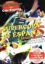 フットサルスペインスーパーカップ2009 FINAL インテルVSカハ・セゴビア(通常)(DVD)