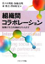 組織間コラボレーション 協働が社会的価値を生み出す(単行本)