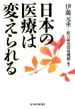 日本の医療は変えられる(単行本)