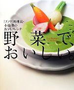 野菜で、おいしい。 「ブノワ」料理長・小島景のおうちフレンチ(単行本)