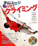 平山ユージ DVDでクライミング(DVD1枚付)(単行本)
