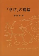 「学び」の構造(単行本)