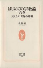 はじめての宗教論 右巻 見えない世界の逆襲(生活人新書308)(新書)