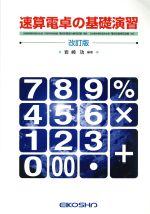 速算電卓の基礎演習(単行本)