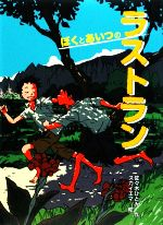 ぼくとあいつのラストラン(新・童話の海5)(児童書)
