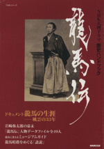 NHK大河ドラマ歴史ハンドブック 龍馬伝(単行本)