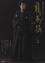 龍馬伝 前編(NHK大河ドラマ・ストーリー)(単行本)