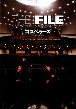 THE FILE 15 years of interviews and photographs ゴスペラーズ(単行本)