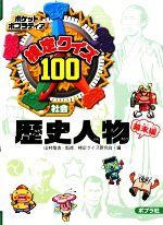 検定クイズ100 歴史人物 幕末編(ポケットポプラディア4)(児童書)