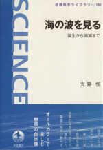海の波を見る 誕生から消滅まで(岩波科学ライブラリー130)(単行本)