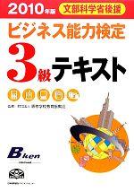 ビジネス能力検定3級テキスト(2010年版)(別冊付)(単行本)