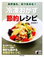 冷凍おかず節約レシピ お弁当も、おつまみも!(単行本)