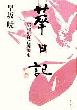 華日記 昭和生け花戦国史(早坂暁コレクション13)(単行本)