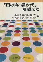 「日の丸・君が代」を超えて(岩波ブックレット488)(単行本)