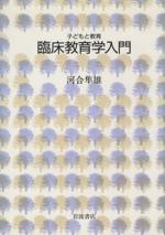 臨床教育学入門(単行本)