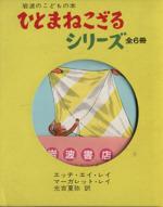 ひとまねこざるシリーズ 全6冊(児童書)