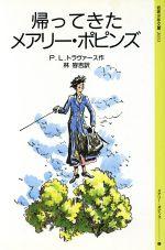 帰ってきたメアリー・ポピンズ(岩波少年文庫2031)(児童書)