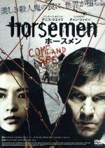 ホースメン(通常)(DVD)