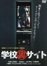 学校裏サイト(通常)(DVD)