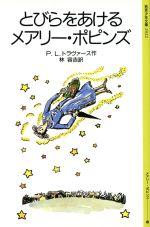 とびらをあけるメアリー・ポピンズ(岩波少年文庫2032)(児童書)